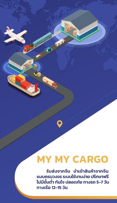 my-cargo-1