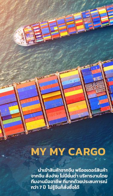 my-cargo-2