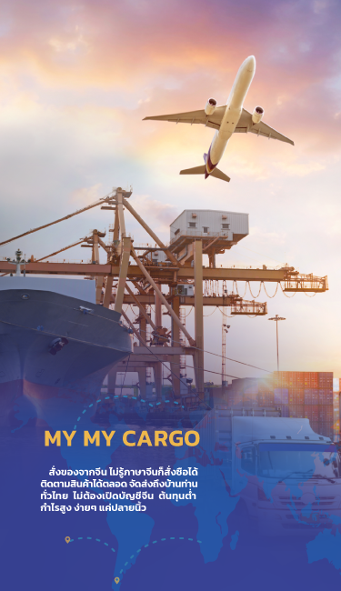 my-cargo